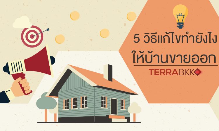 5 วิธีแก้ไข ทำยังไงให้ บ้านขายออก - ขายบ้าน ได้ไว