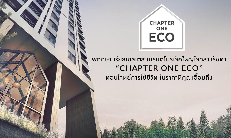 """พฤกษา เรียลเอสเตส เนรมิตโปรเจ็คใหญ่ใจกลางรัชดา """"Chapter One ECO"""" ตอบโจทย์การใช้ชีวิต ในราคาที่คุณเอื้อมถึง"""