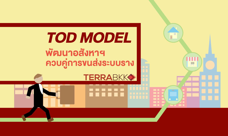 TOD Model พัฒนาอสังหาฯ ควบคู่การขนส่งระบบราง