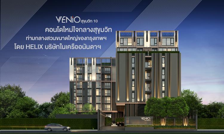 Venio Sukhumvit 10 คอนโดใหม่ใจกลางสุขุมวิท ท่ามกลางสวนขนาดใหญ่ของกรุงเทพฯ โดย Helix บริษัทในเครืออนันดาฯ