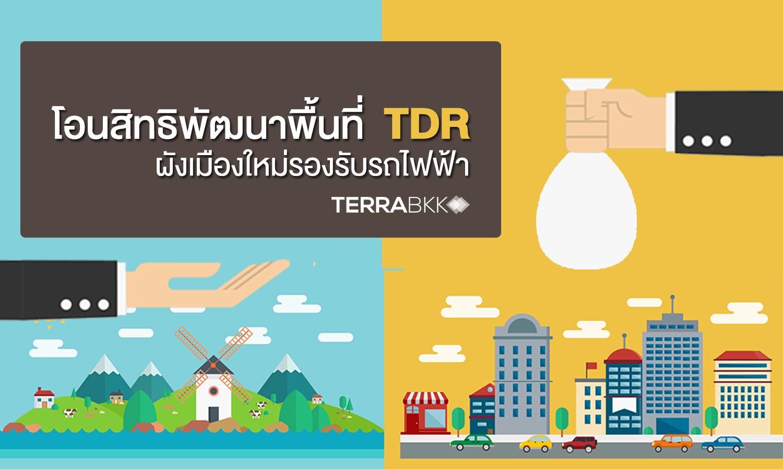 TDR : การโอนสิทธิพัฒนาพื้นที่ ผังเมืองใหม่รองรับรถไฟฟ้า