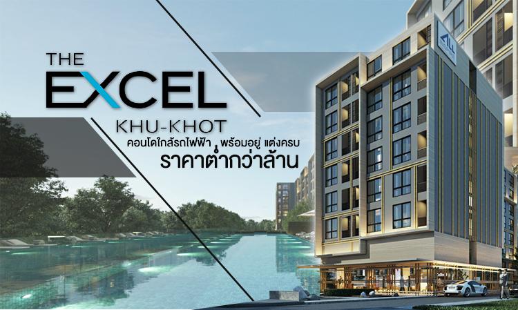The Excel Khu-Khot คอนโดใกล้รถไฟฟ้า พร้อมอยู่ แต่งครบ ราคาต่ำกว่าล้าน