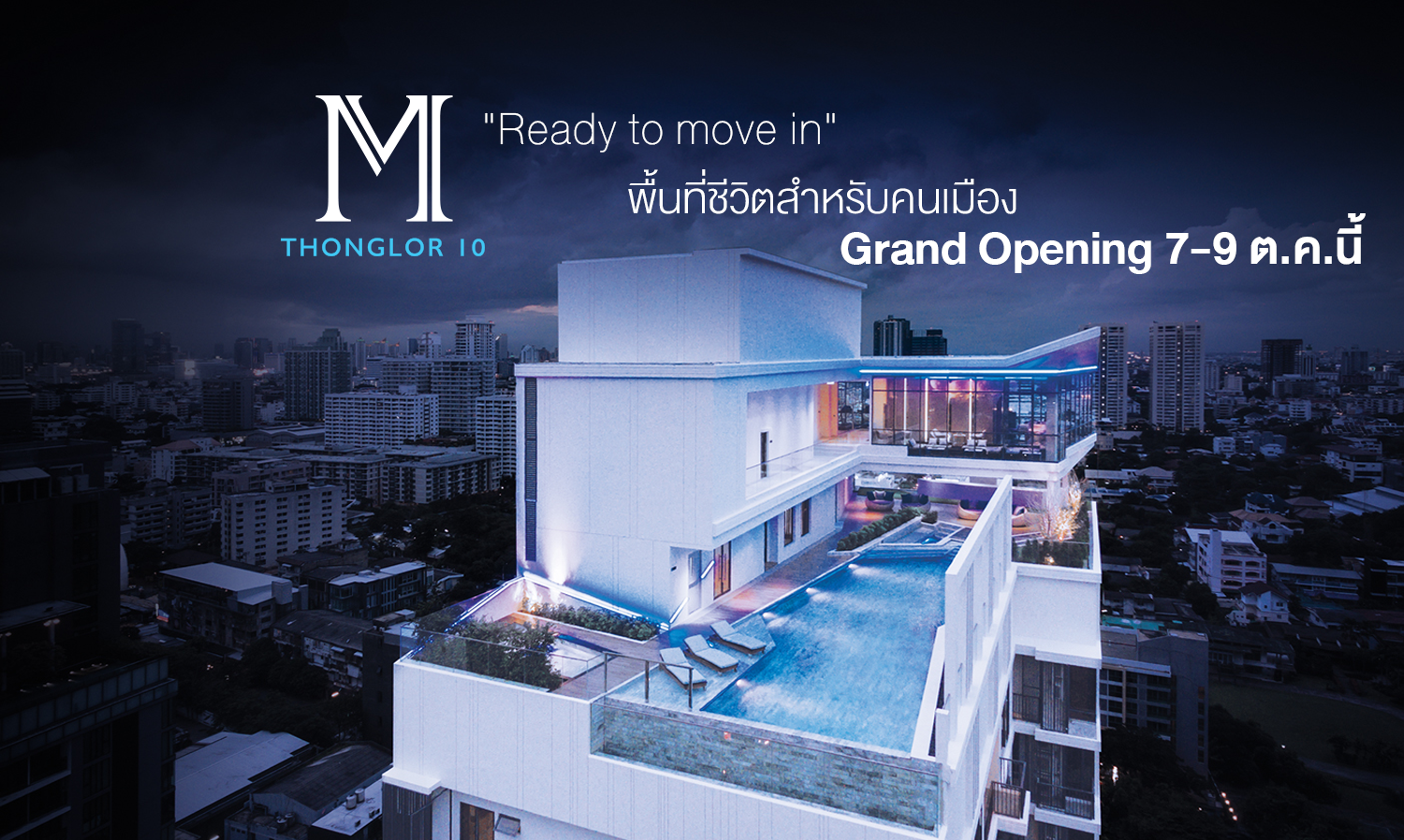 """M Thonglor 10 Grand Opening 7-9 ต.ค.นี้  """"Ready to move in"""""""
