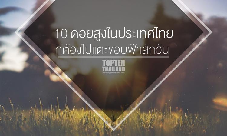 10 ดอย สูงในประเทศไทยที่ต้องไปแตะขอบฟ้าสักวัน