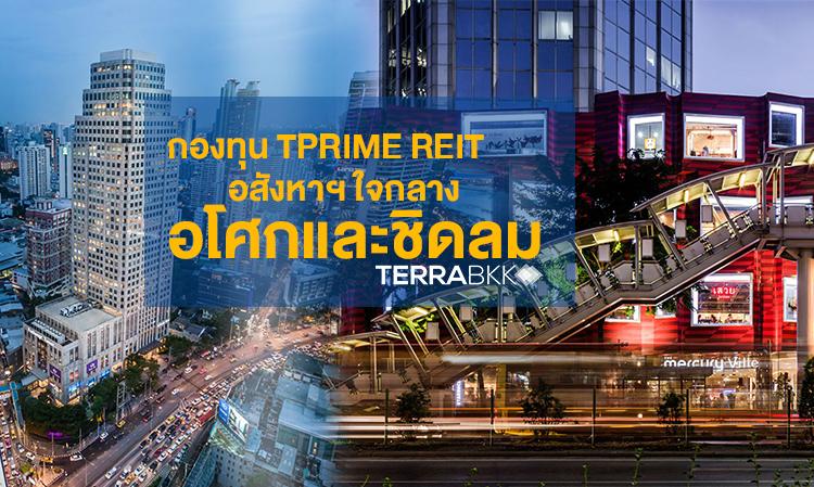 กองทุน TPRIME REIT อสังหาฯ ใจกลางอโศกและชิดลม