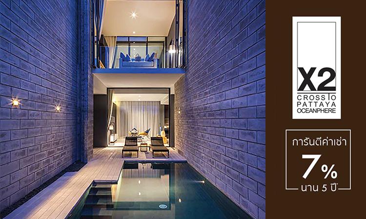 X2 Pattaya Oceanphere PRE-SALES 9 - 19 ก.พ. นี้ @ สยามพารากอน ชั้น 1 โครงการ Pool Villa เพื่อการลงทุนแห่งเดียวในพัทยา