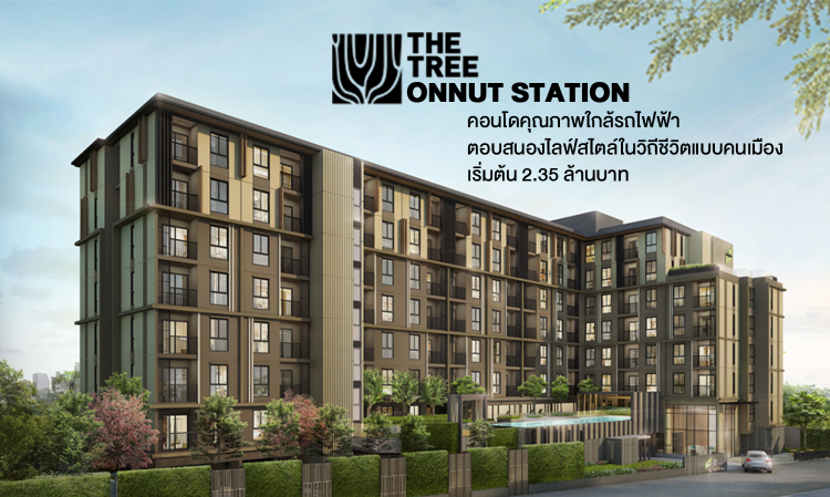THE TREE ONNUT STATION คอนโดคุณภาพ ใกล้รถไฟฟ้า ตอบสนองไลฟ์สไตล์ในวิถีชีวิตแบบคนเมือง เริ่มต้น 2.35 ล้านบาท