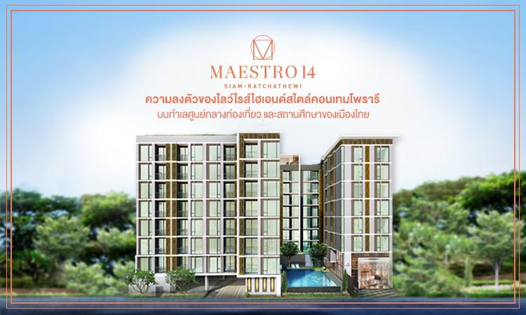 Maestro 14 สยาม-ราชเทวี ความลงตัวของโลว์ไรส์ไฮเอนด์สไตล์คอนเทมโพรารี บนทำเลศูนย์กลางท่องเที่ยว & สถานศึกษาของเมืองไทย