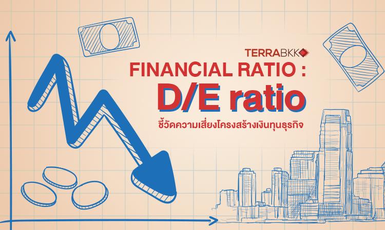 D/E ratio  ชี้วัดความเสี่ยงโครงสร้างเงินทุนธุรกิจ