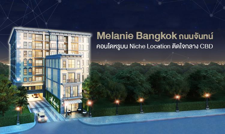 Melanie Bangkok ถนนจันทน์ คอนโดหรูบน Niche Location ติดใจกลาง CBD