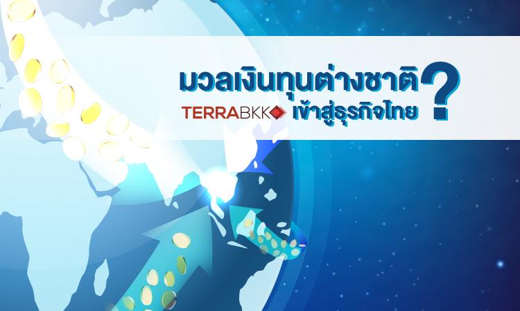 มวลเงินทุนต่างชาติ เข้าสู่ ธุรกิจไทย ?