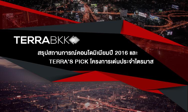 TERRABKK สรุปสถานการณ์ คอนโดมิเนียมปี 2016 และ TERRA'S PICK โครงการเด่นประจำไตรมาส