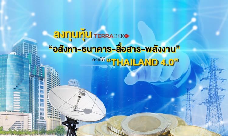 """ลงทุนหุ้น """"อสังหา-ธนาคาร-สื่อสาร-พลังงาน"""" ภายใต้ """"Thailand 4.0"""""""
