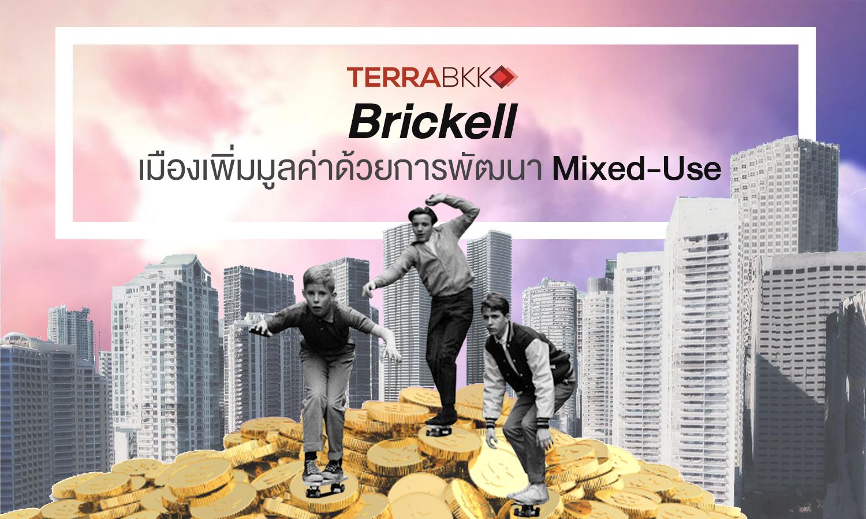 Brickell เมืองเพิ่มมูลค่าด้วยการพัฒนา Mixed-Use