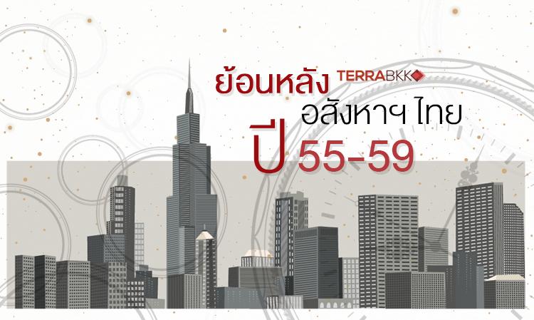 ย้อนหลัง อสังหาฯไทย ปี 55-59