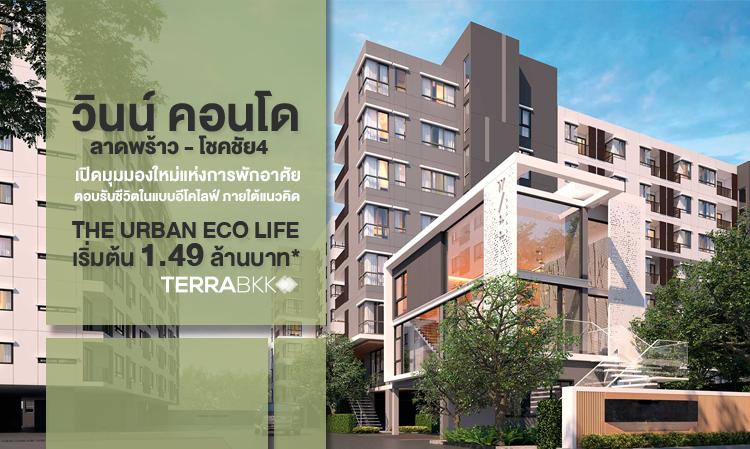 วินน์ คอนโด เปิดมุมมองใหม่แห่งการพักอาศัย ตอบรับชีวิตในแบบอีโคไลฟ์  ภายใต้แนวคิด The Urban Eco Life เริ่มต้น 1.49 ล้านบาท*