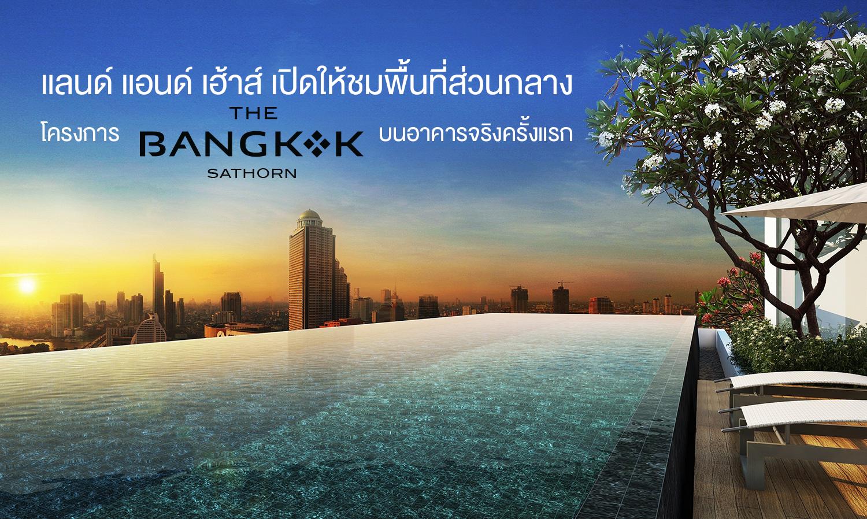 แลนด์ แอนด์ เฮ้าส์ เปิดให้ชมพื้นที่ส่วนกลางโครงการ THE BANGKOK SATHORN บนอาคารจริงครั้งแรก