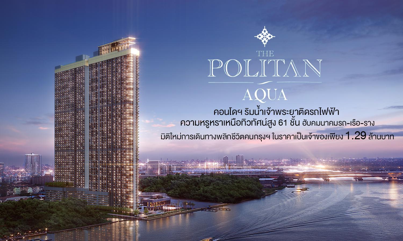 The Politan Aqua คอนโดฯ ริมน้ำเจ้าพระยาติดรถไฟฟ้า ความหรูหราเหนือทิวทัศน์สูง 61 ชั้น ฮับคมนาคมรถ-เรือ-ราง มิติใหม่การเดินทางพลิกชีวิตคนกรุงฯ ในราคาเป็นเจ้าของเพียง 1.29 ล้านบาท