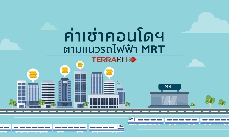 เปิดโผค่าเช่าคอนโดฯ ตามแนวรถไฟฟ้า MRT