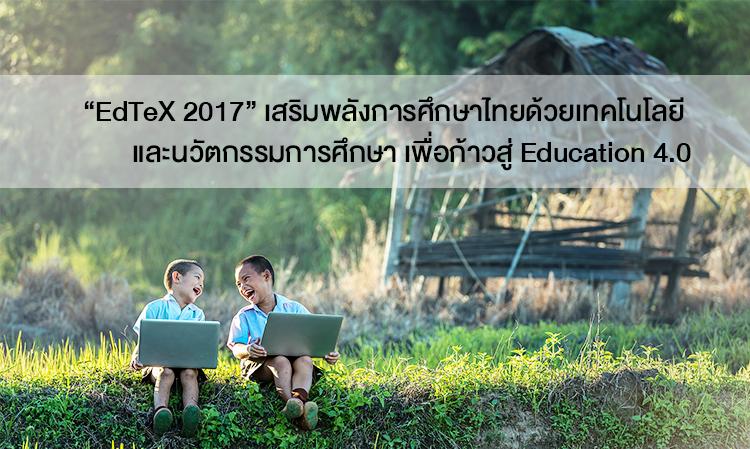 EdTeX 2017 เสริมพลังการศึกษาไทยด้วยเทคโนโลยี และนวัตกรรมการศึกษา  เพื่อก้าวสู่ Education 4.0 | Terra BKK