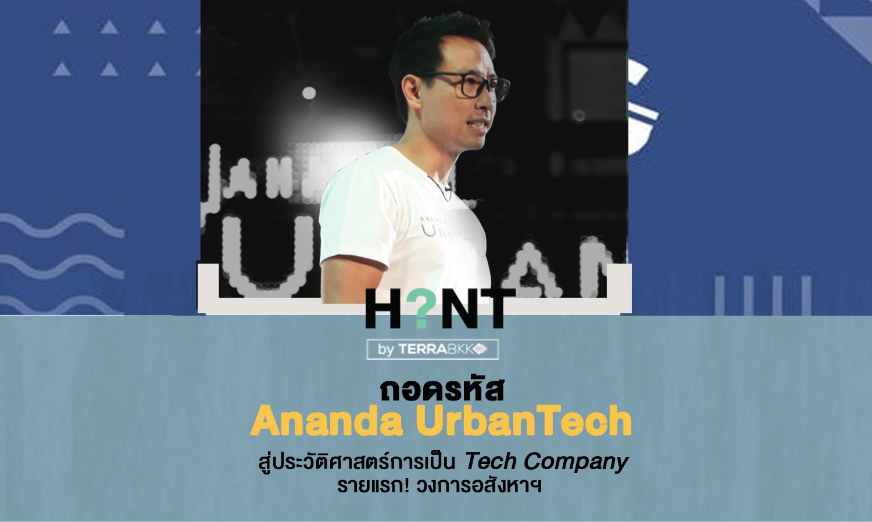 ถอดรหัส Ananda UrbanTech สู่ประวัติศาสตร์การเป็น Tech Company รายแรก! วงการอสังหาฯ