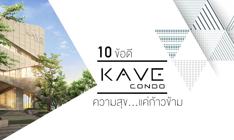 10 ข้อดี Kave Condo ความสุข...แค่ก้าวข้าม EIA APPROVED