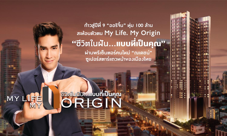 """ก้าวสู่ปีที่ 9 """" ออริจิ้น """" ทุ่ม 100 ล้าน สะท้อนตัวตน My Life. My Origin ชีวิตในฝัน...แบบที่เป็นคุณ  ผ่านพรีเซ็นตอร์คนใหม่ """"ณเดชน์"""" ซูเปอร์สตาร์แถวหน้าของเมืองไทย"""