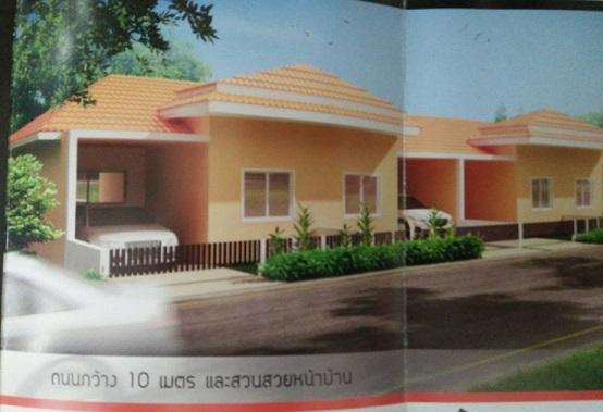 รูปบ้าน143733